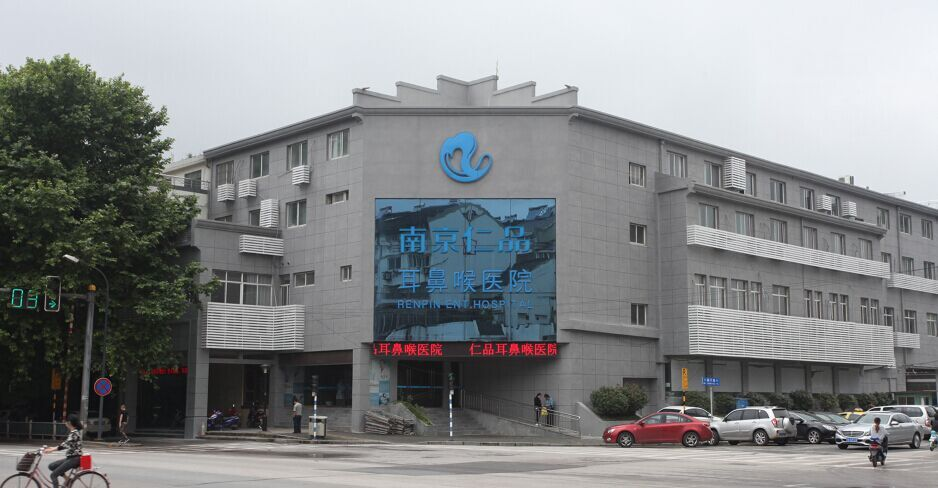 南京耳鼻喉医院排名