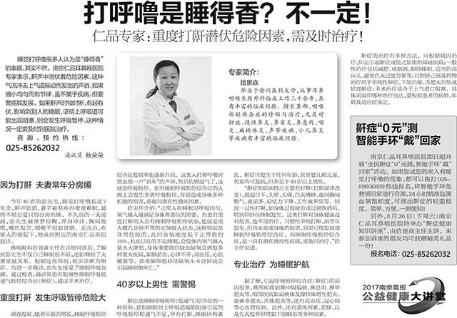 [南京晨报]打呼噜是睡得香?不一
