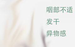 南京哪里专科医院看颈部病和喉咙