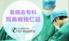 南京耳鼻喉医院怎么样 南京仁品专科专注耳鼻喉疗效好
