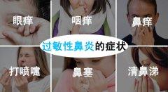 南京仁品医院怎么样 孩子的鼻炎救星