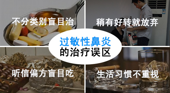 南京儿童过敏性鼻炎怎么办