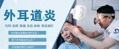 南京外耳道炎怎么治疗